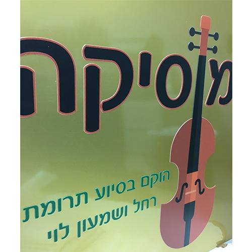 מוסיקה-(2)